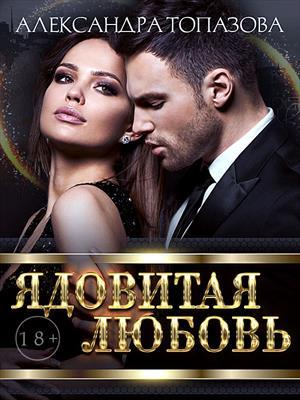 Ядовитая Любовь 3. Александра Топазова