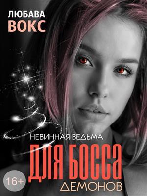 Невинная ведьма для босса демонов. Любава Вокс