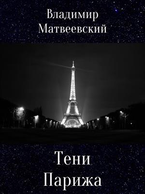 Тени Парижа. Владимир Матвеевский
