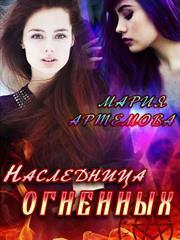 Наследница Огненных. Мария Артемова