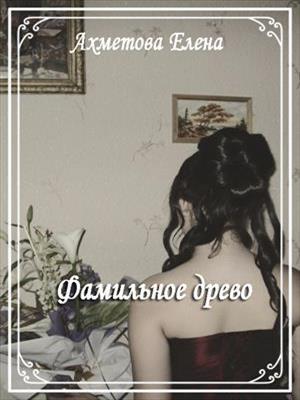 Фамильное древо. Елена Ахметова