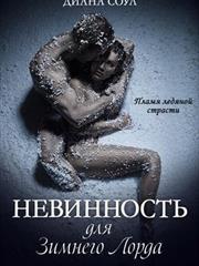 Невинность для Зимнего Лорда. Александра Черчень и Диана Соул