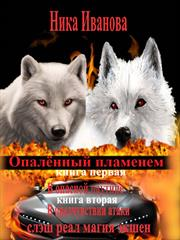 Опалённый пламенем. Книга 1-2. Ника Иванова