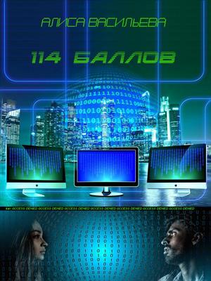114 баллов. Алиса Васильева