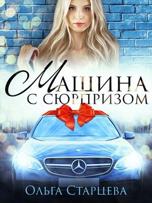 Машина с сюрпризом. Ольга Старцева
