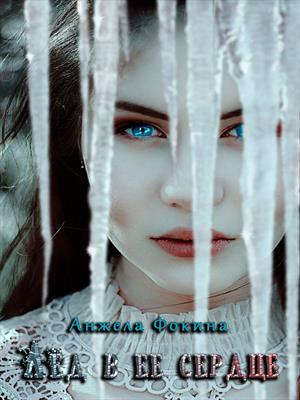 Лед в ее сердце. Анжела Фокина