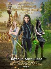 Тартарары для венценосной особы. Наталья Аверкиева