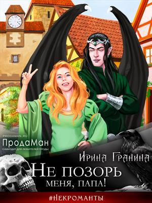 Не позорь меня, папа! Ирина Гранина