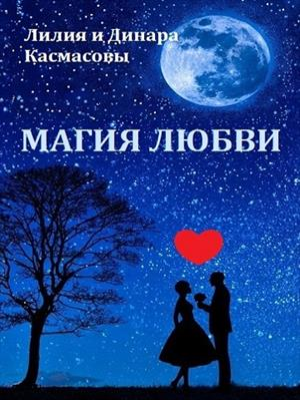 Магия любви. Лилия Касмасова, Динара Касмасова