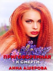 Приговоренная к смерти или в плену у демонов. Анна Ашерова