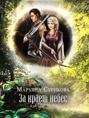За краем небес. Марьяна Сурикова