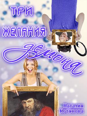 Три желания демона. Наталия Котянова