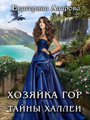 Хозяйка Гор. Тайны Халлеи. Екатерина Азарова