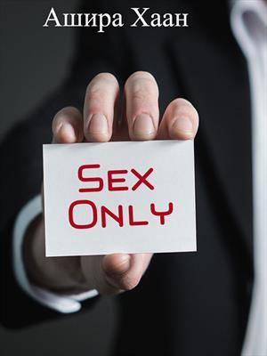 Sex Only. Ашира Хаан