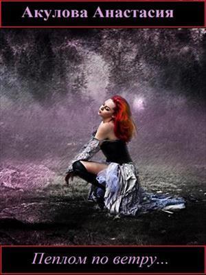 Пеплом по ветру. Анастасия Акулова