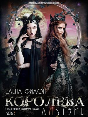 Королева Альтури. Елена Филон