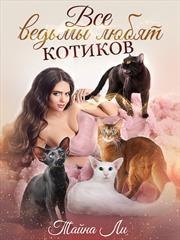 Все ведьмы любят котиков. Тайна Ли