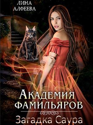 Академия фамильяров. Тайна руин и Загадка саура. Лина Алфеева