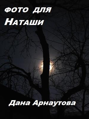 Фото для Наташи. История первая. Дана Арнаутова