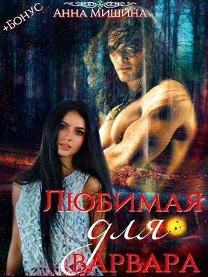 Любимая для варвара. Анна Мишина