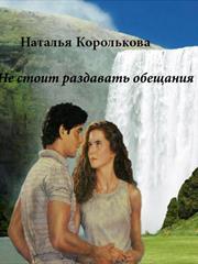 Не стоит раздавать обещания. Наталья Королькова