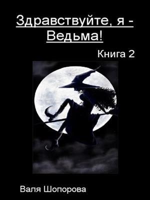 Здравствуйте, я - Ведьма! Книга 2. Валя Шопорова
