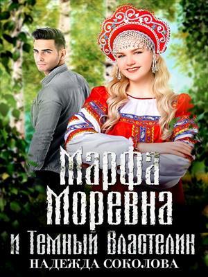 Марфа Моревна и Темный Властелин. Надежда Соколова