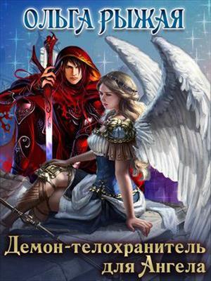 Демон-телохранитель для Ангела. Ольга Рыжая