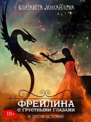 Фрейлина с грустными глазами и другие истории. Елизавета Михайлова