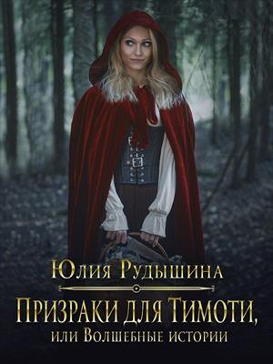 Призраки для Тимоти или Волшебные истории. Юлия Рудышина