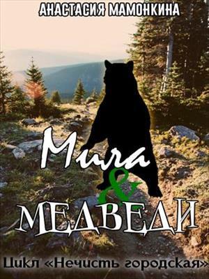 Tur de la ferma, или Мила и медведи. Анастасия Мамонкина