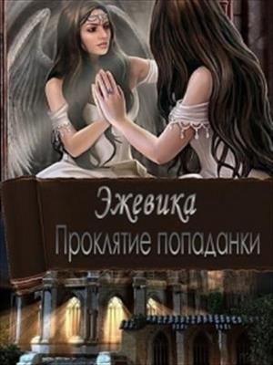 Проклятие попаданки - 1. Дина Макарова