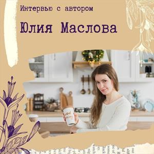 Интервью с автором Юлия Маслова