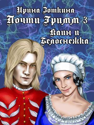 Почти Гримм 3. Каин и Белоснежка. Ирина Зоткина