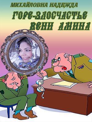 Горе злосчастье Вени Амина. Надежда Михайловна
