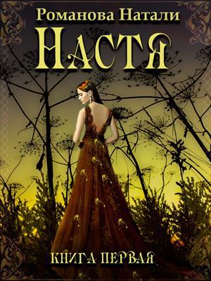 Настя. Натали Романова