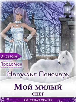 Мой милый Снег. Наталья Пономарь