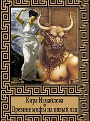 Древние мифы на новый лад. Кира Измайлова