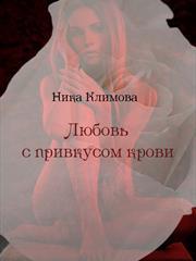 Любовь с привкусом крови. Ника Климова