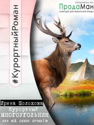 Курортный многоугольник или «А олени лучше!». Ирина Шолохова