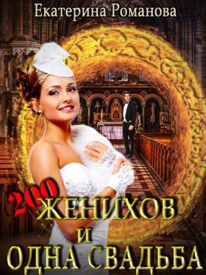 Двести женихов и одна свадьба. Дилогия. Екатерина Романова