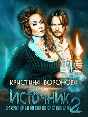 Источник неприятностей 2. Кристина Воронова
