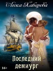 Последний демиург. Леока Хабарова