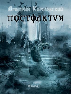 Постфактум. Дмитрий Королевский