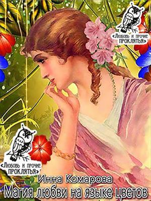 Магия любви на языке цветов. Инна Комарова