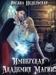 Имперская Академия Магии. Оксана Недельская