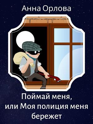 Поймай меня или Моя полиция меня бережет. Анна Орлова