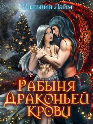 Рабыня драконьей крови - 1. Сильвия Лайм