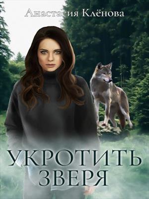 Укротить зверя. Анастасия Кленова