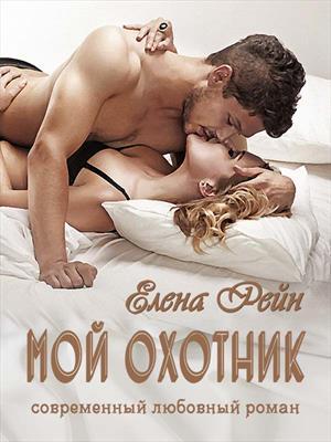 Мой Охотник. Елена Рейн